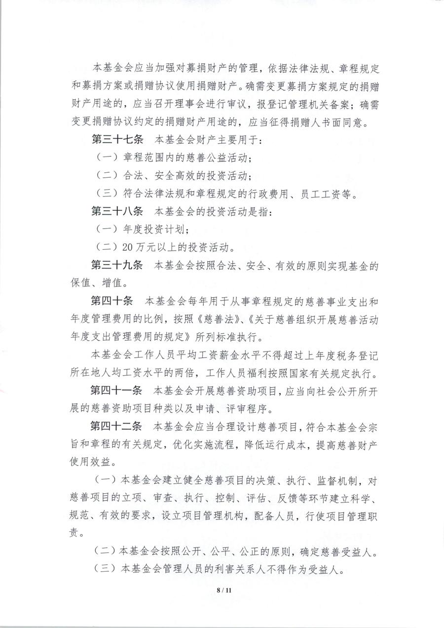 云天基金会章程(201811新修订)-8.jpg