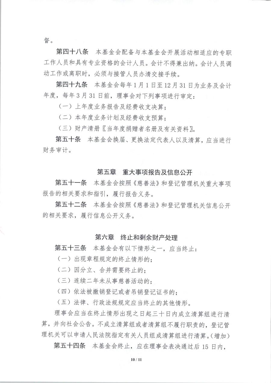 云天基金会章程(201811新修订)-10.jpg