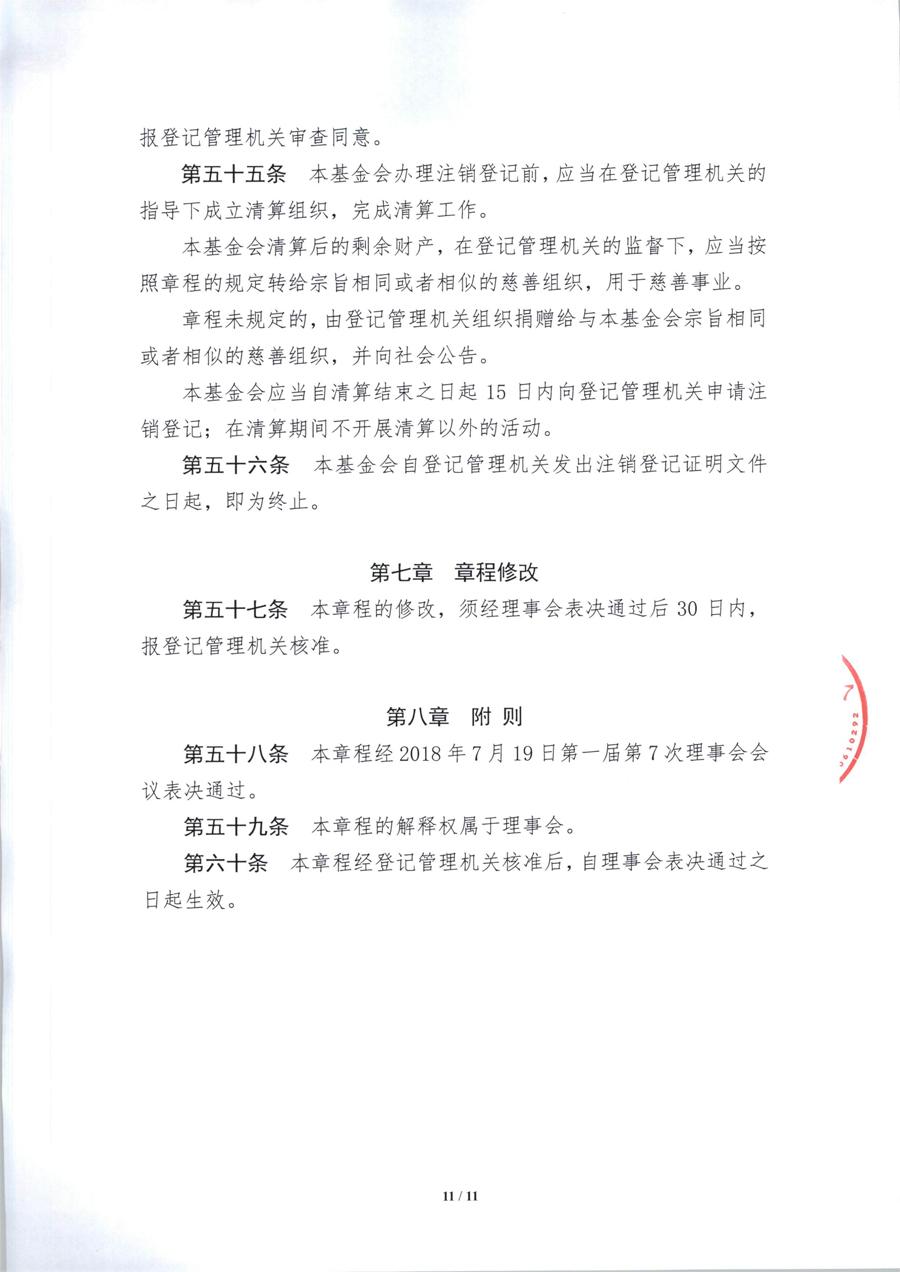 云天基金会章程(201811新修订)-11.jpg