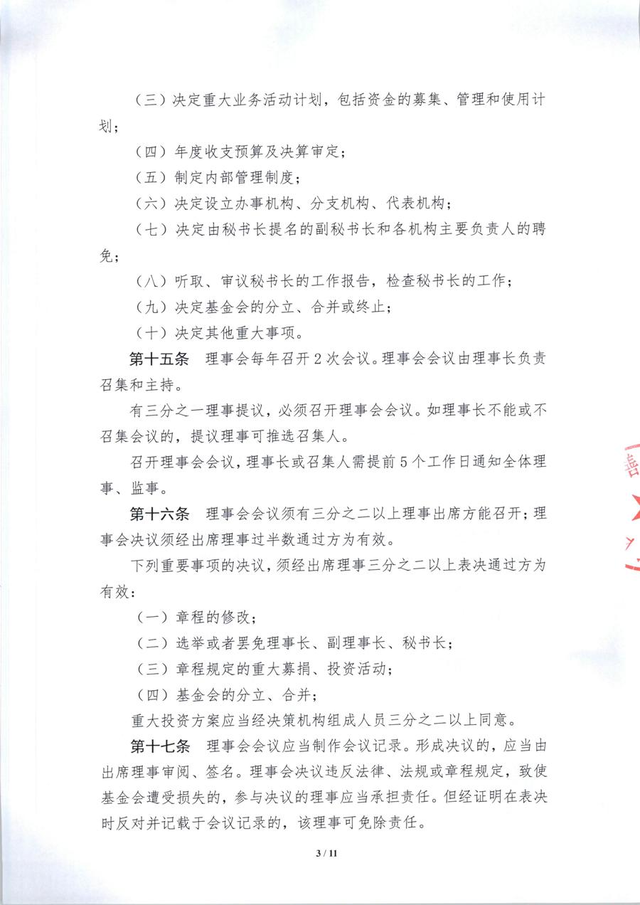 云天基金会章程(201811新修订)-3.jpg