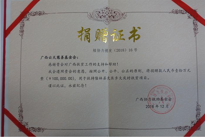 2018年12月向广西协力扶助基金会捐赠10万元用于大庆村扶贫项目.jpg