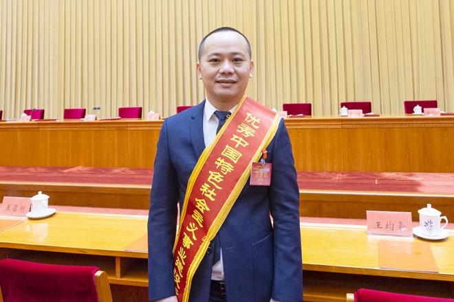 优秀中国特色社会主义事业建设者.jpg